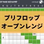 プリフロップ 初級者中級者向け オープンレンジ表