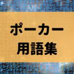 ポーカー用語(さ行)