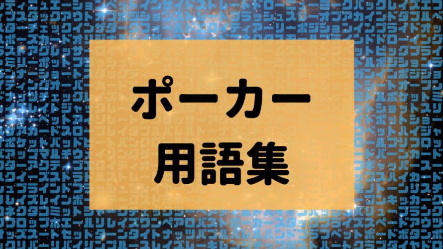 ポーカー用語(た行)