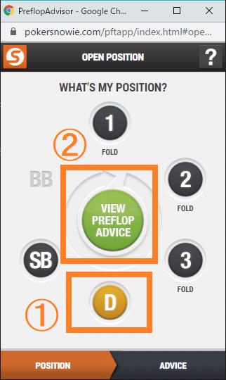 PreflopAdvisorポジション選択画面