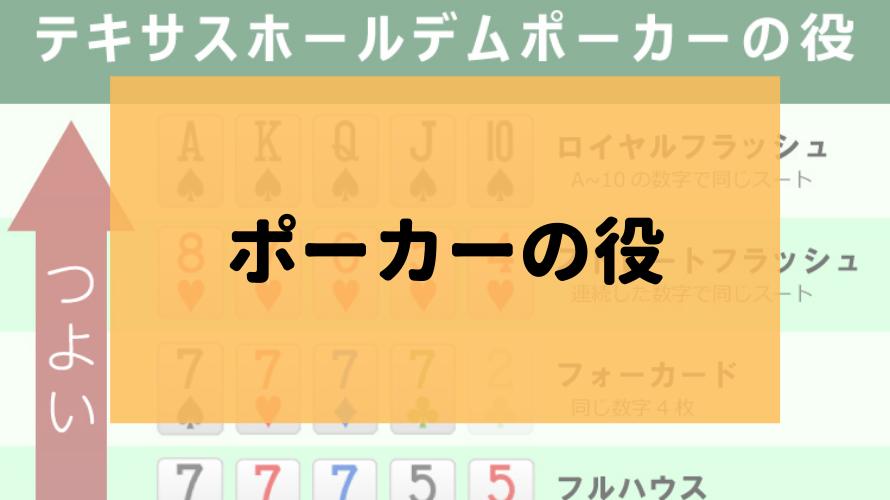 ポーカーの役(ポーカーハンド)