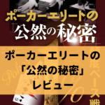ポーカー書籍 ポーカーエリートの「公然の秘密」