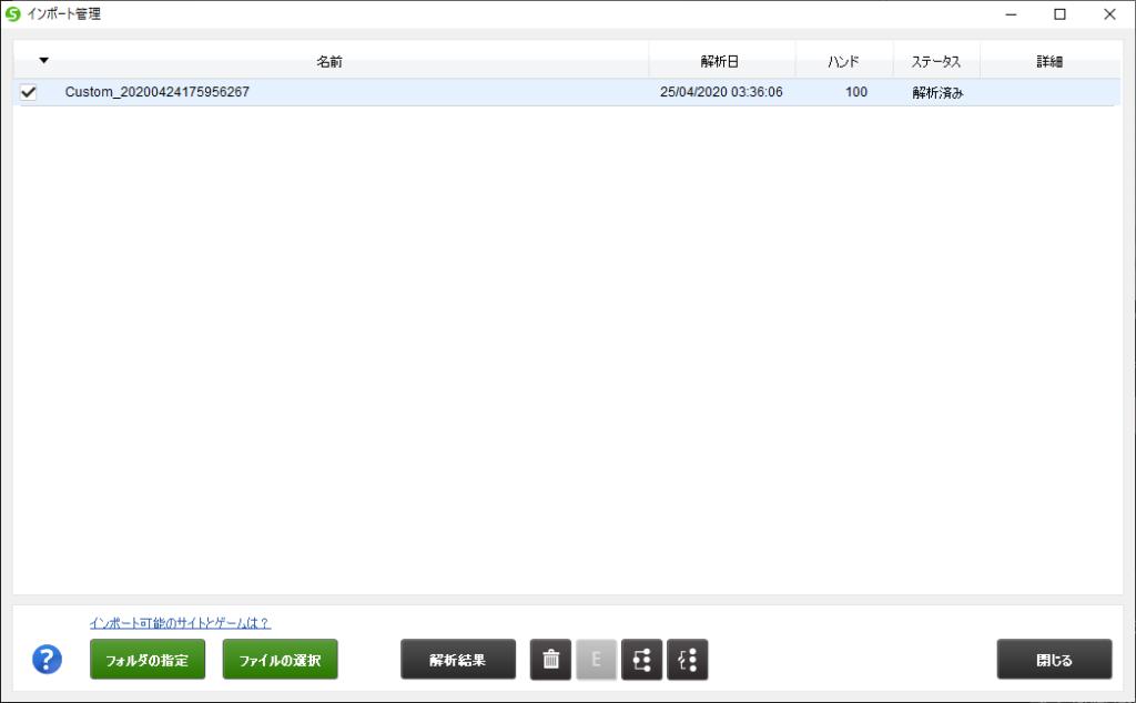 snowieデータインポート画面