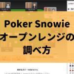 プリフロップレンジ(PokerSnowie)
