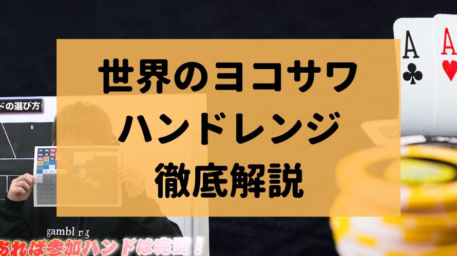 『世界のヨコサワ』プリフロップレンジ表 徹底解説